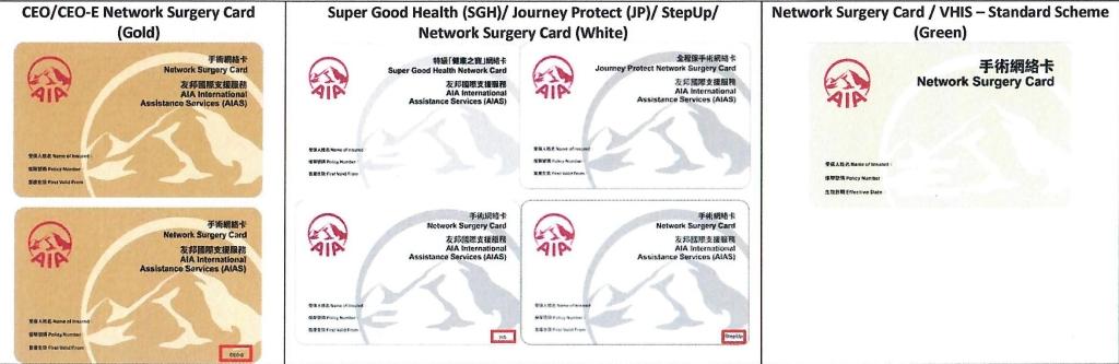 AIA insurance: CEO / CEO-E, Super good health, VHIS Standard Scheme