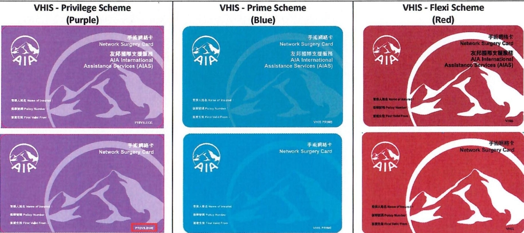 AIA insurance VHIS privilege scheme, prime scheme and Flexi scheme