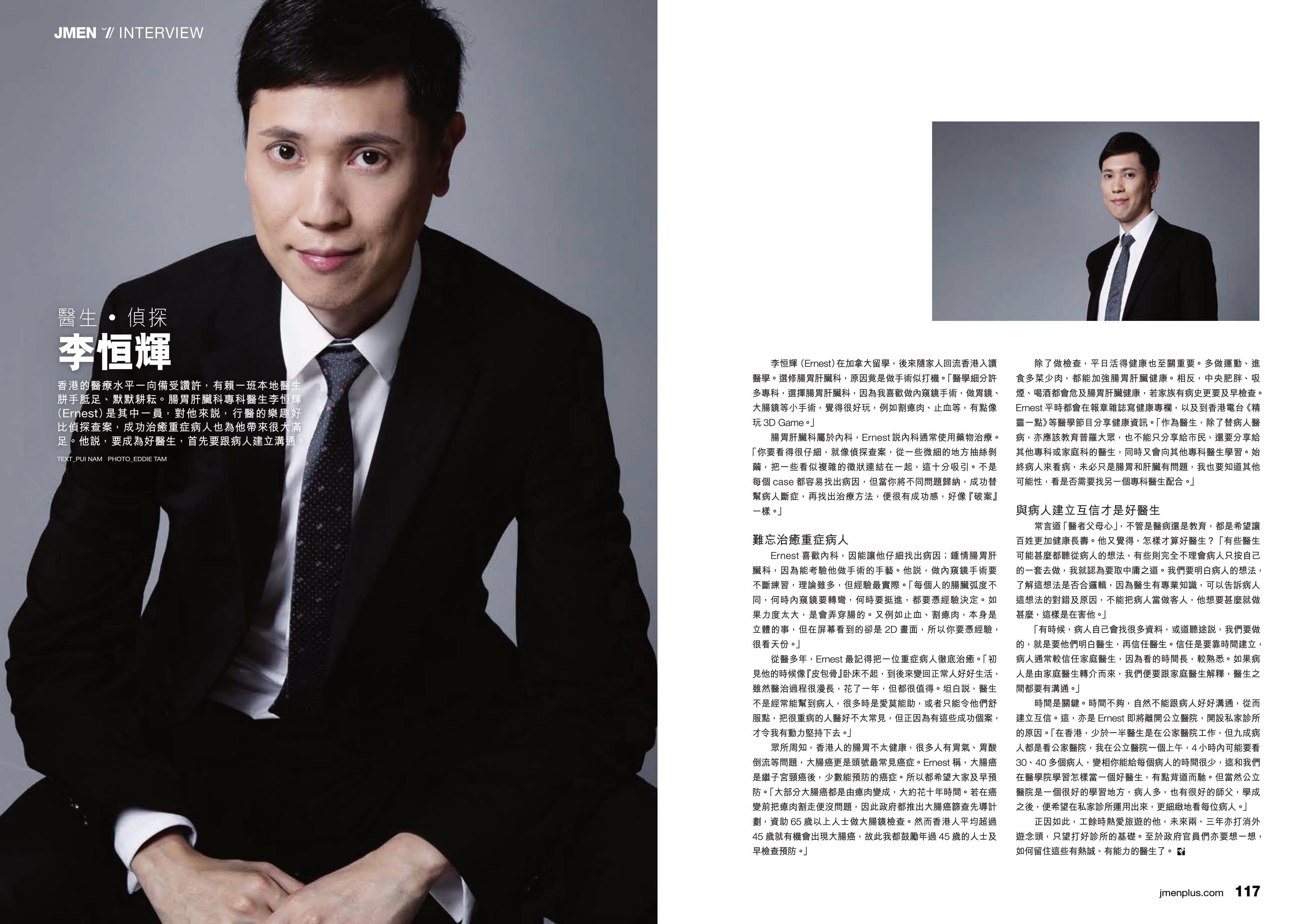 Article about JMEN magazine interview on Dr. Ernest Li